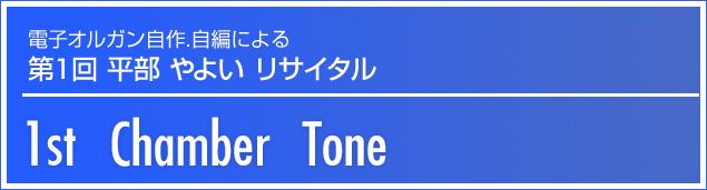 電子オルガン自作.自編による平部やよいリサイタル1stChamber Tone