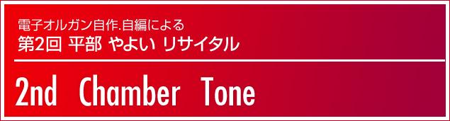 電子オルガン自作.自編による平部やよいリサイタル2ndChamber Tone
