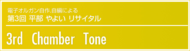 電子オルガン自作.自編による平部やよいリサイタル3rdChamber Tone