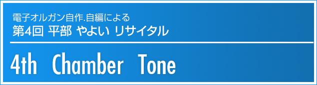 電子オルガン自作.自編による平部やよいリサイタル4thChamber Tone