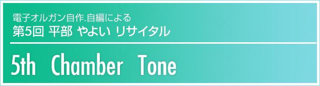 電子オルガン自作.自編による平部やよいリサイタル5thChamber Tone
