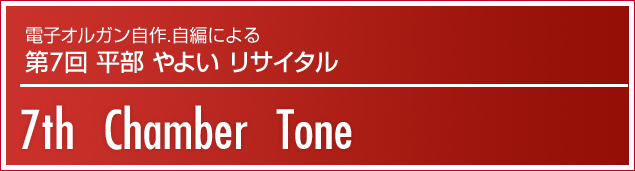 電子オルガン自作.自編による平部やよいリサイタル7thChamber Tone