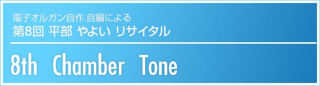 電子オルガン自作.自編による平部やよいリサイタル8thChamber Tone